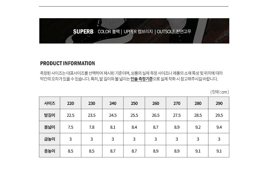 제이다울(J.DAUL) 스퍼브_SUPERB BLACK_JD13
