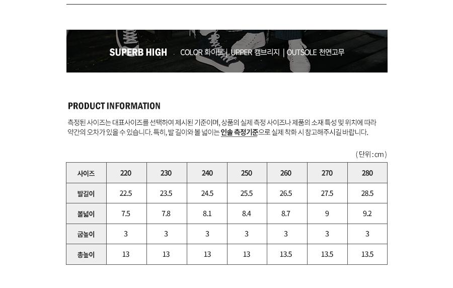 [제이다울] 스퍼브 하이_SUPERB HIGH WHITE_JD14
