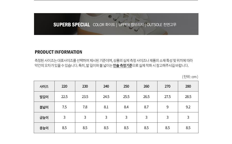 제이다울 스퍼브 스페셜 화이트_SUPERB SPECIAL WHITE_JD14